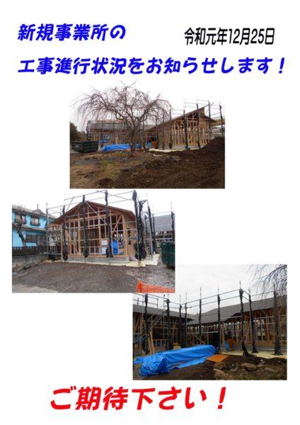 新規事業所の工事進捗状況をお知らせします。